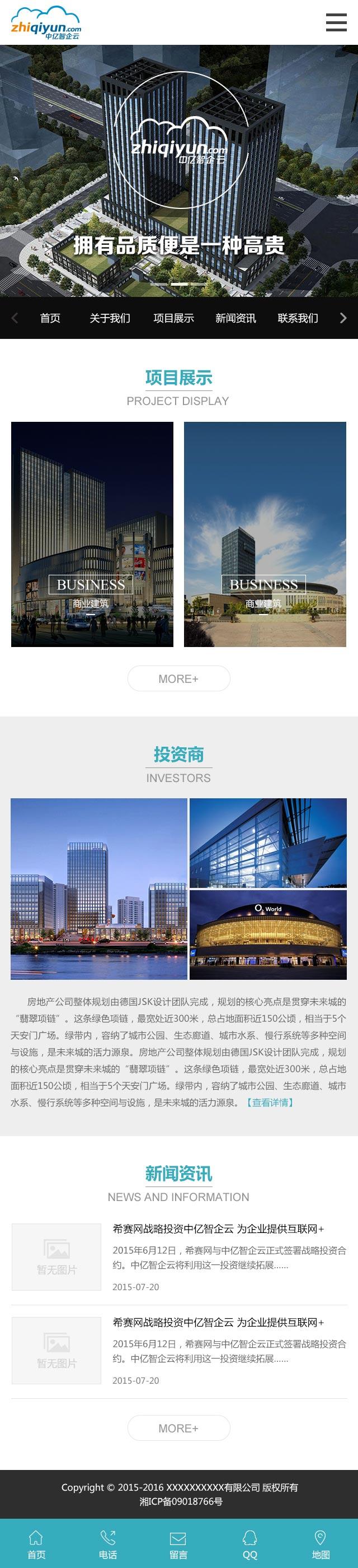 房地产营销网站设计方案