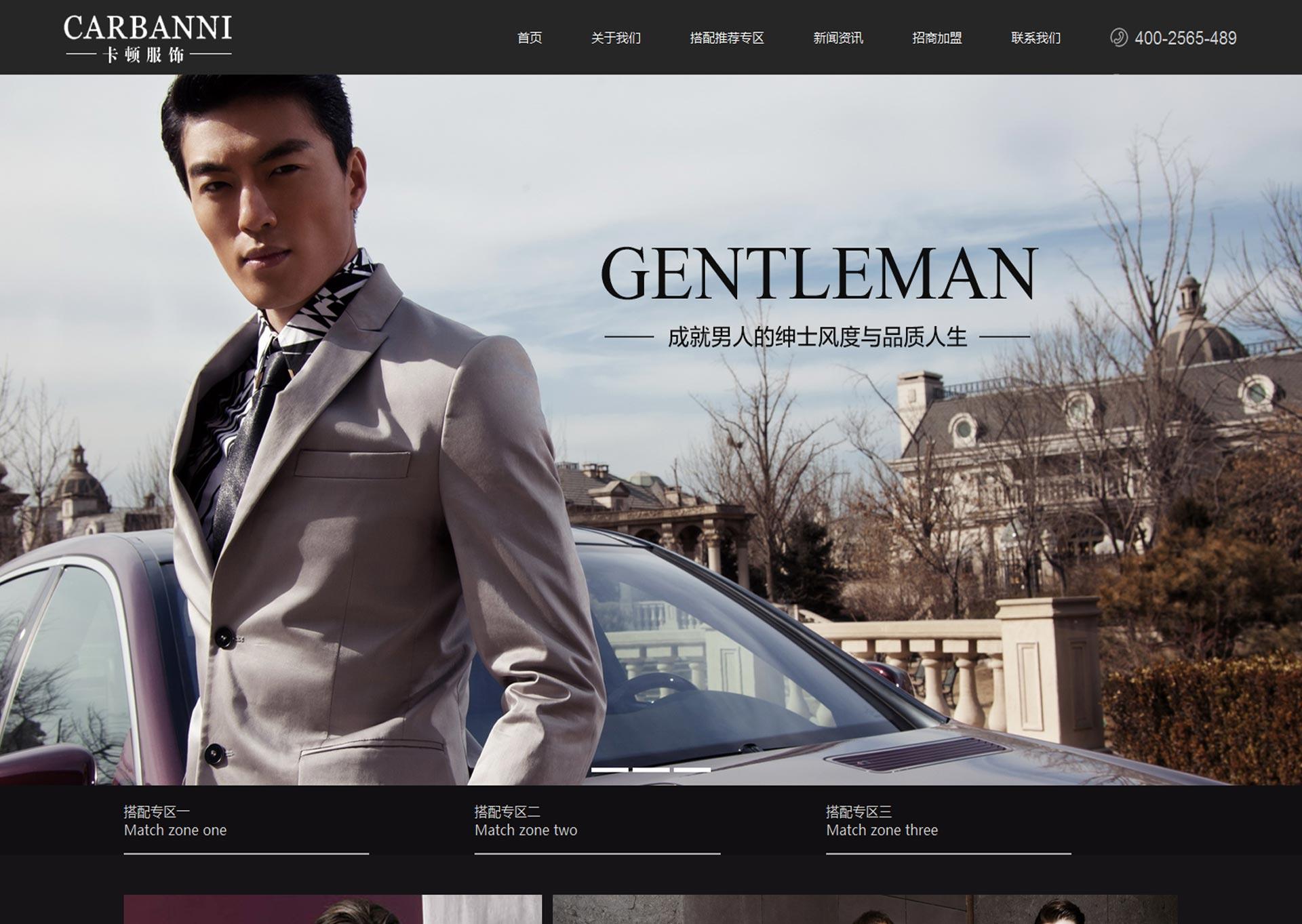服装品牌手机WAP网站设计方案