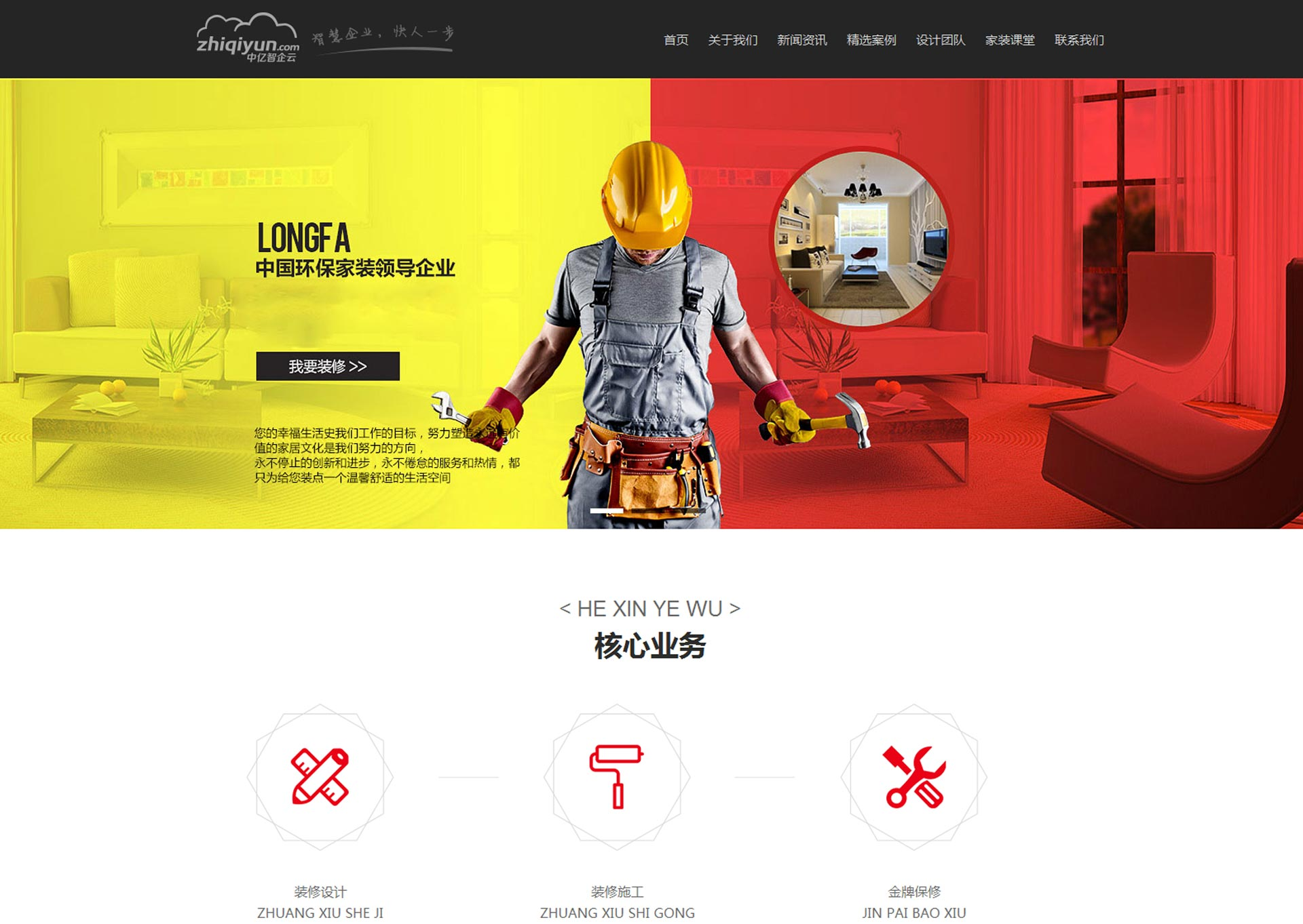 装修集团手机WAP网站设计方案