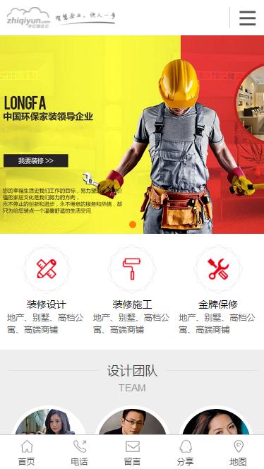 装修集团网站设计方案