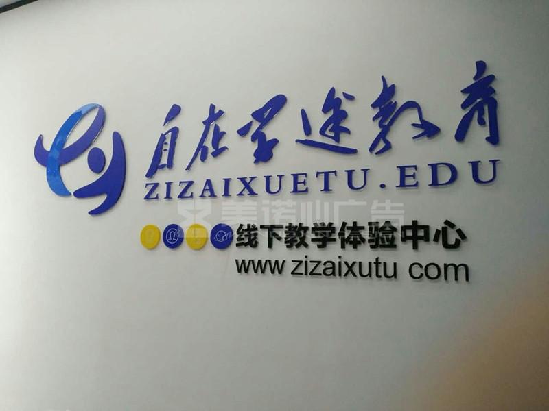 水晶字背景墙(自在学途教育)