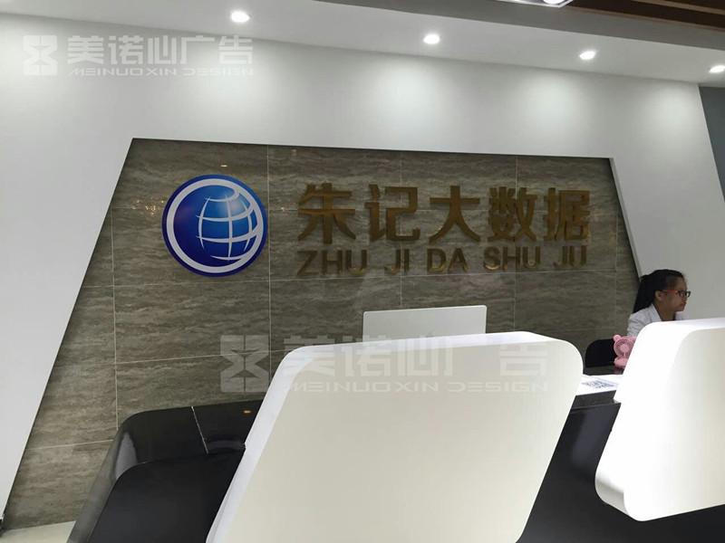 公司前台形象墙(朱记大数据)