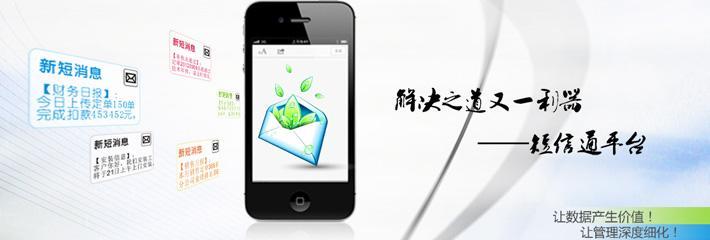 短信通:移动短信平台