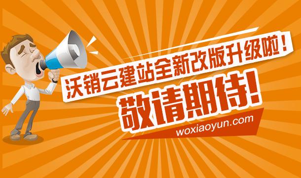 智网站升级:智企云v3.0开启建站云平台时代!