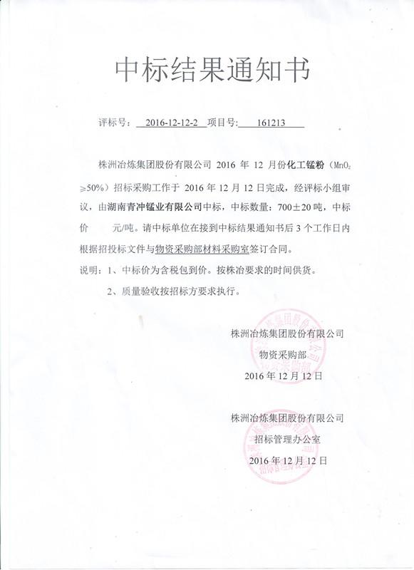 好消息,株洲冶炼厂新万博登录手机版原材料投标七连中