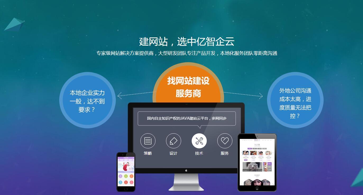 免费云建站:N+智网站v3.0版本火热来袭