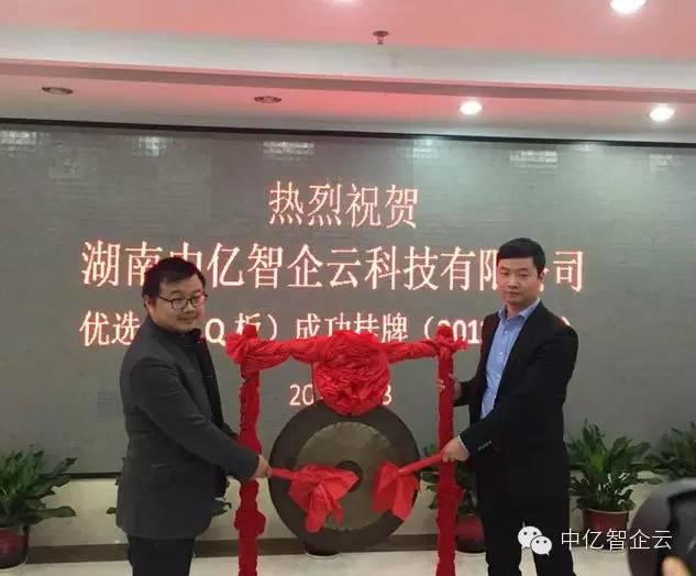 热烈庆祝湖南中亿智企云科技有限公司在湖南股权交易所Q板成功挂牌