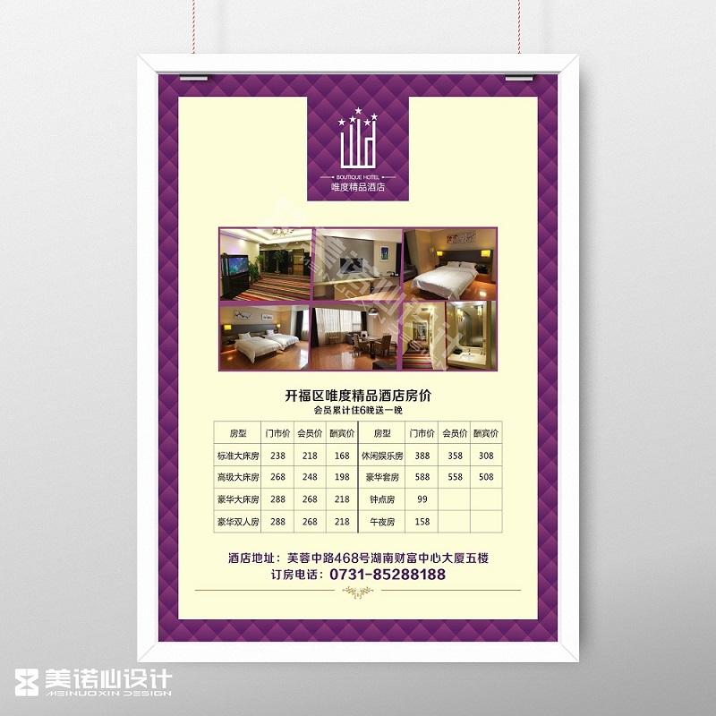唯度精品酒店ag视迅广告物料设计