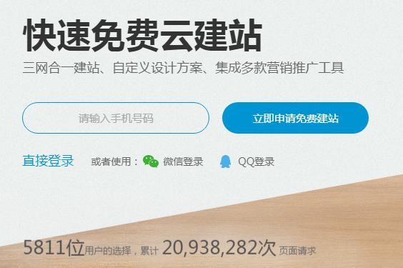 智企云:抢滩SAAS云建站平台,首推免费建站