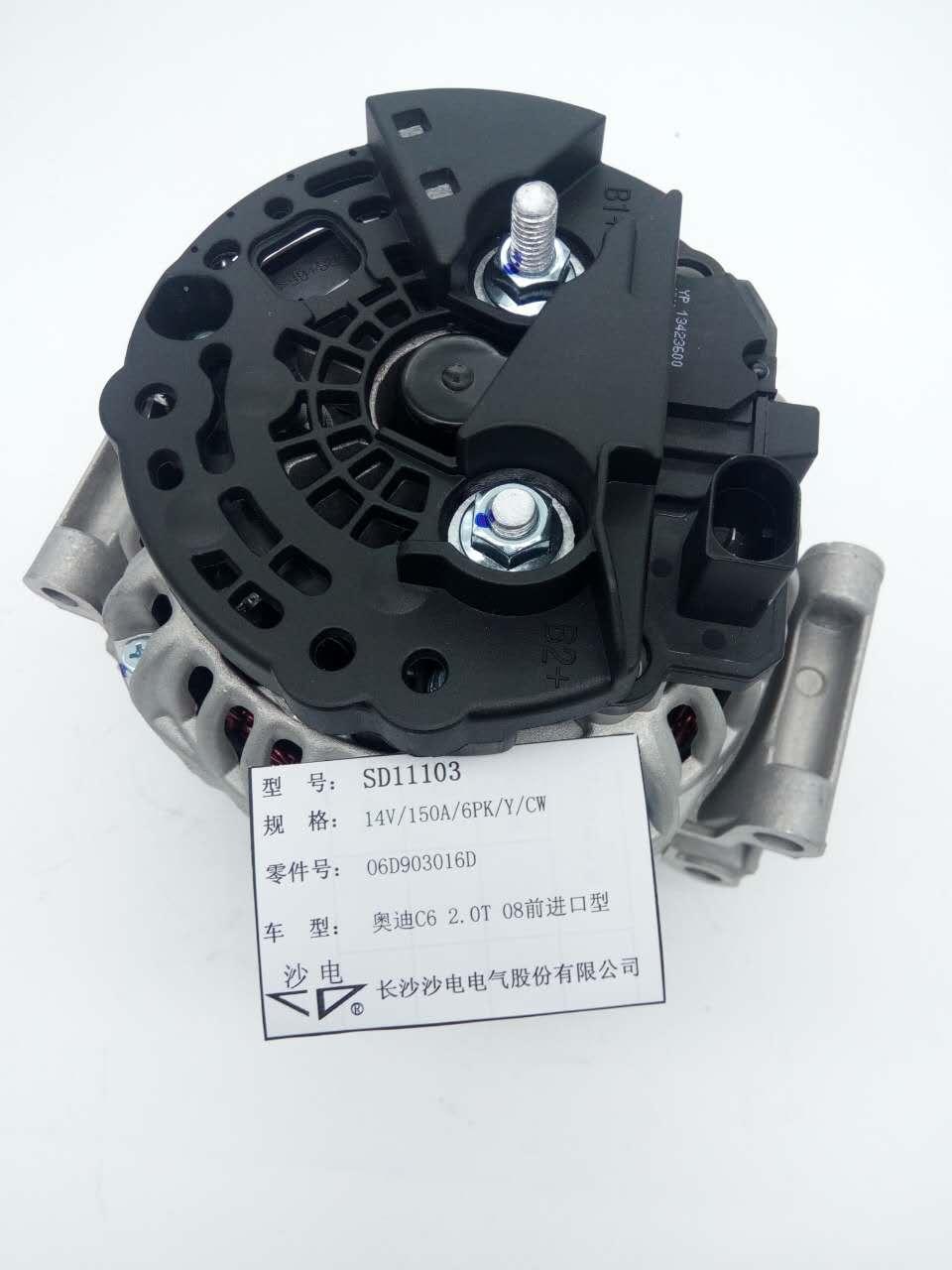 博世發電機06E903016D適用于08年及08年以前的奧迪C6 2.0T