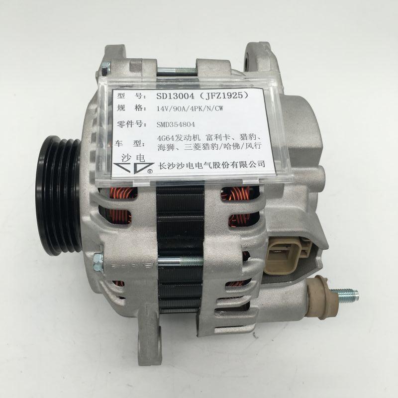 長城皮卡發電機 哈弗發電機三菱四缸 SMD354804