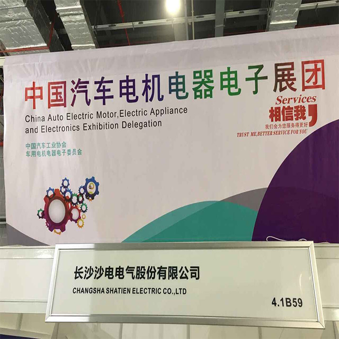 参加2016年上海法兰克福汽车零部件展览会