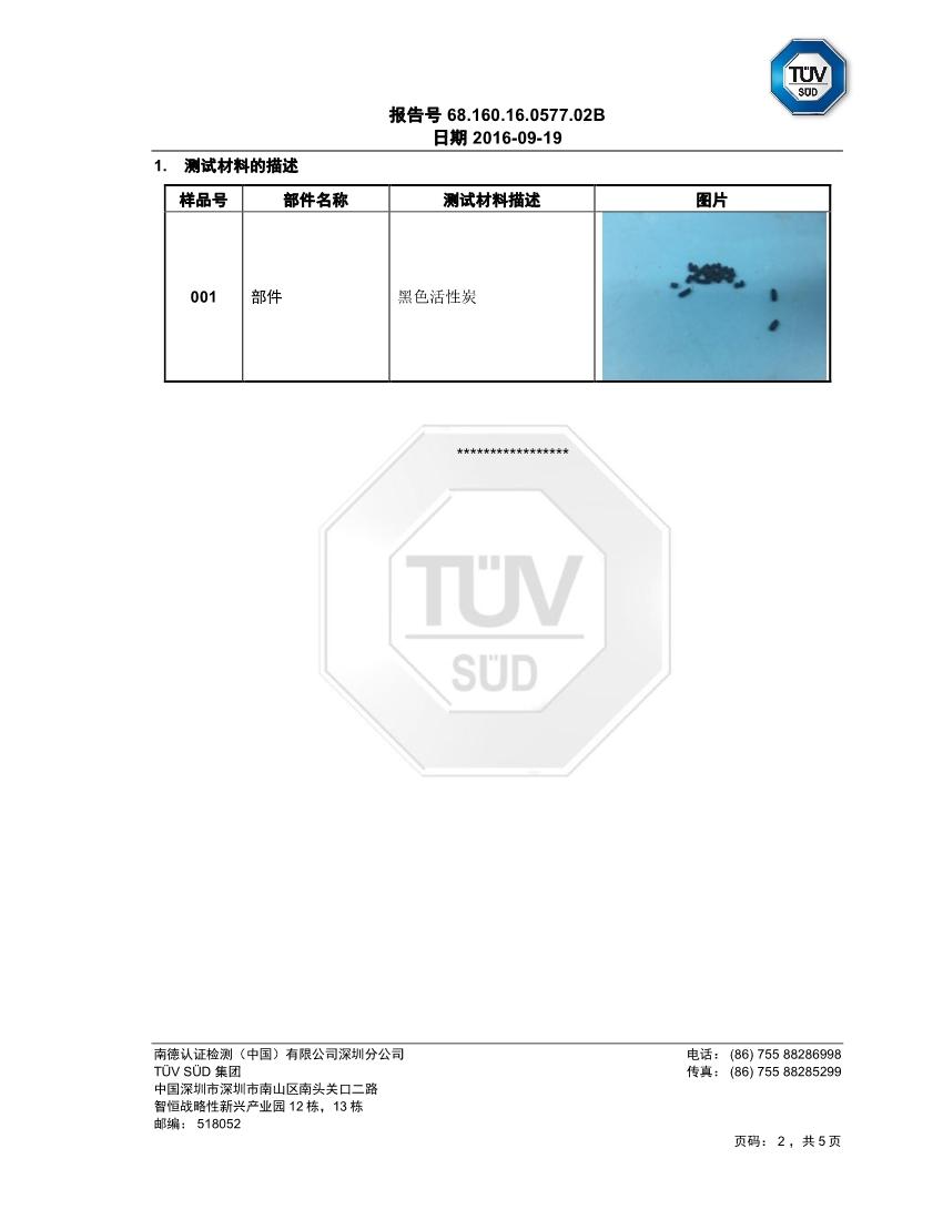 Rohs 报告02-TUV