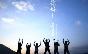 湖南聚会网官方微博已通过企业认证了!