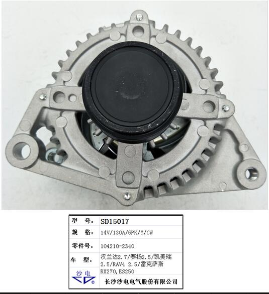 电装发电机27060-36010,104210-2340,SD15017适用于汉兰达赛扬凯美瑞RAV4赛扬雷克萨斯RX270,ES250