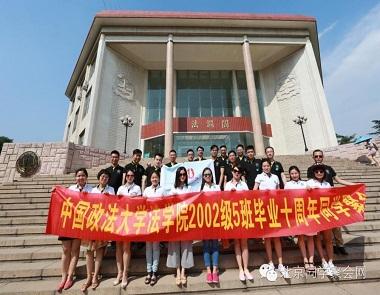 中国政法大学法学院2002级5班