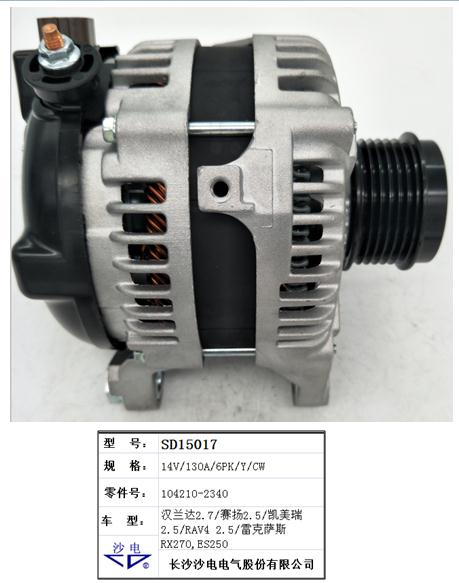 RX270發電機,ES250發電機,SD15017,2706036010