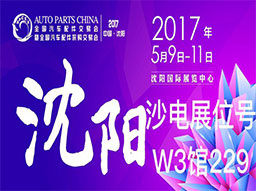 5月09-11日威尼斯人真人百家乐沈阳全国汽车配件交易会