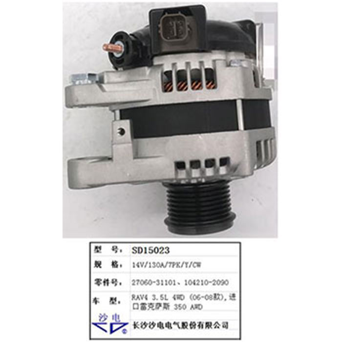 雷克薩斯350發電機104210-2090,SD15023