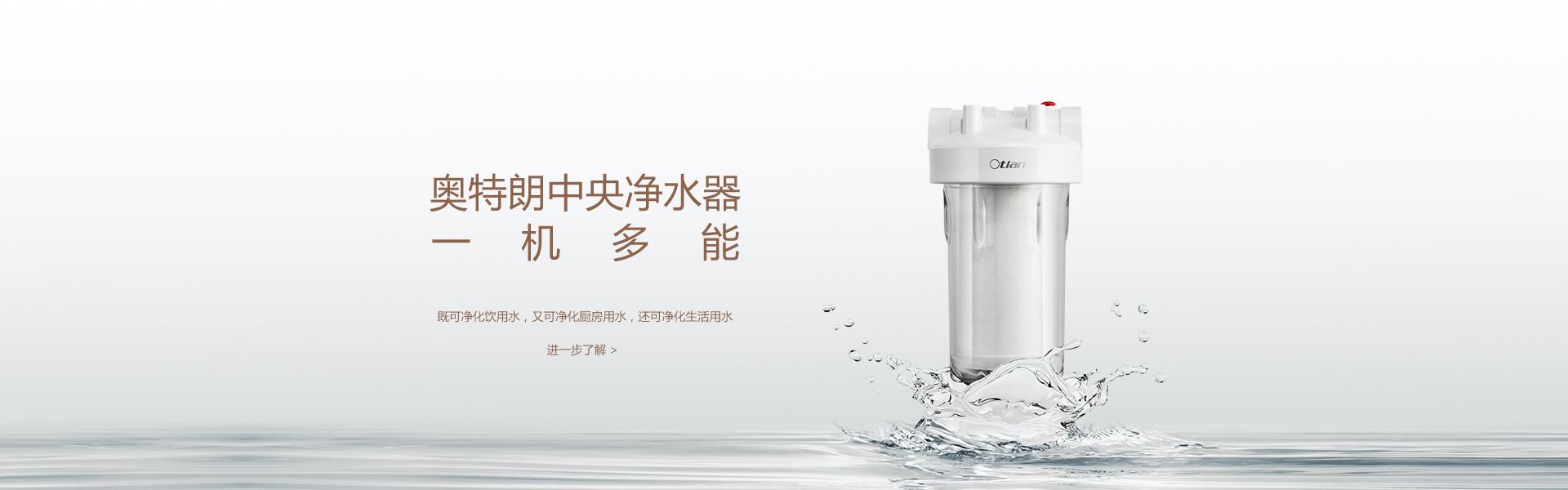 奥特朗净水器,中央净水器,全屋净水十大品牌