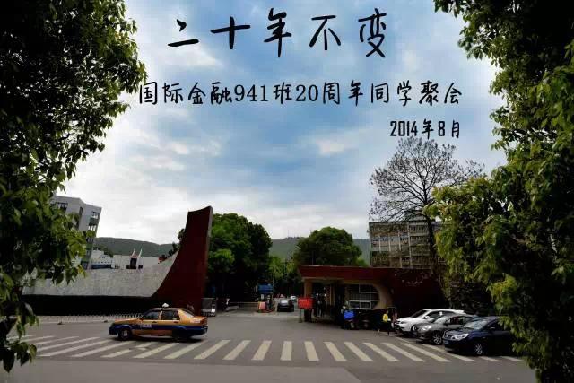 二十年不变——湖南财经学院国际金融941班20周年同学聚会