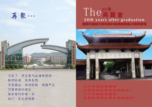 湖南中医药大学84级毕业20周年聚会纪念册