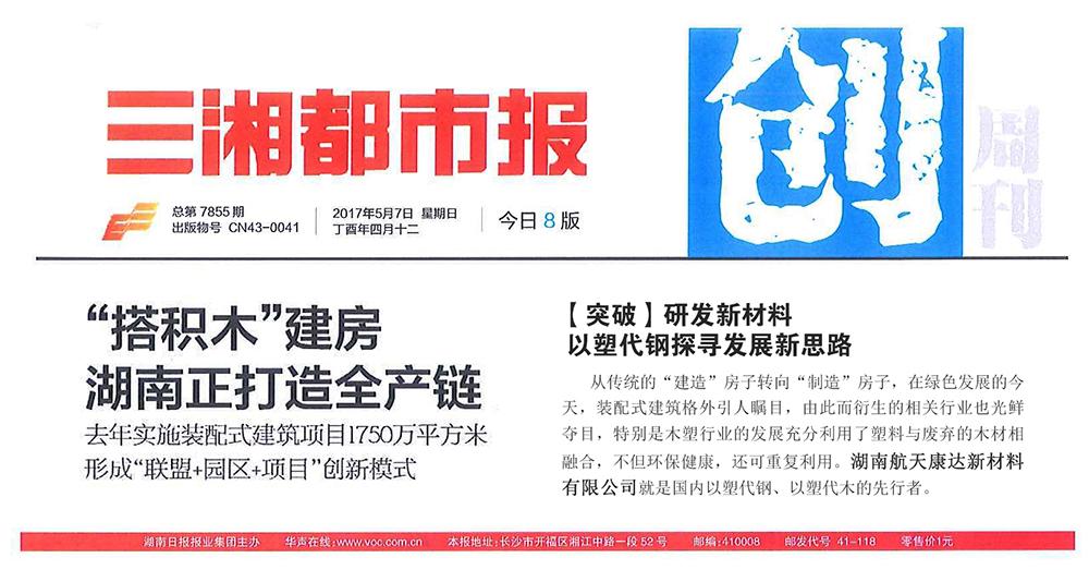 """""""以塑代钢、以塑代木""""的先行者 航天康达接受三湘都市报采访"""