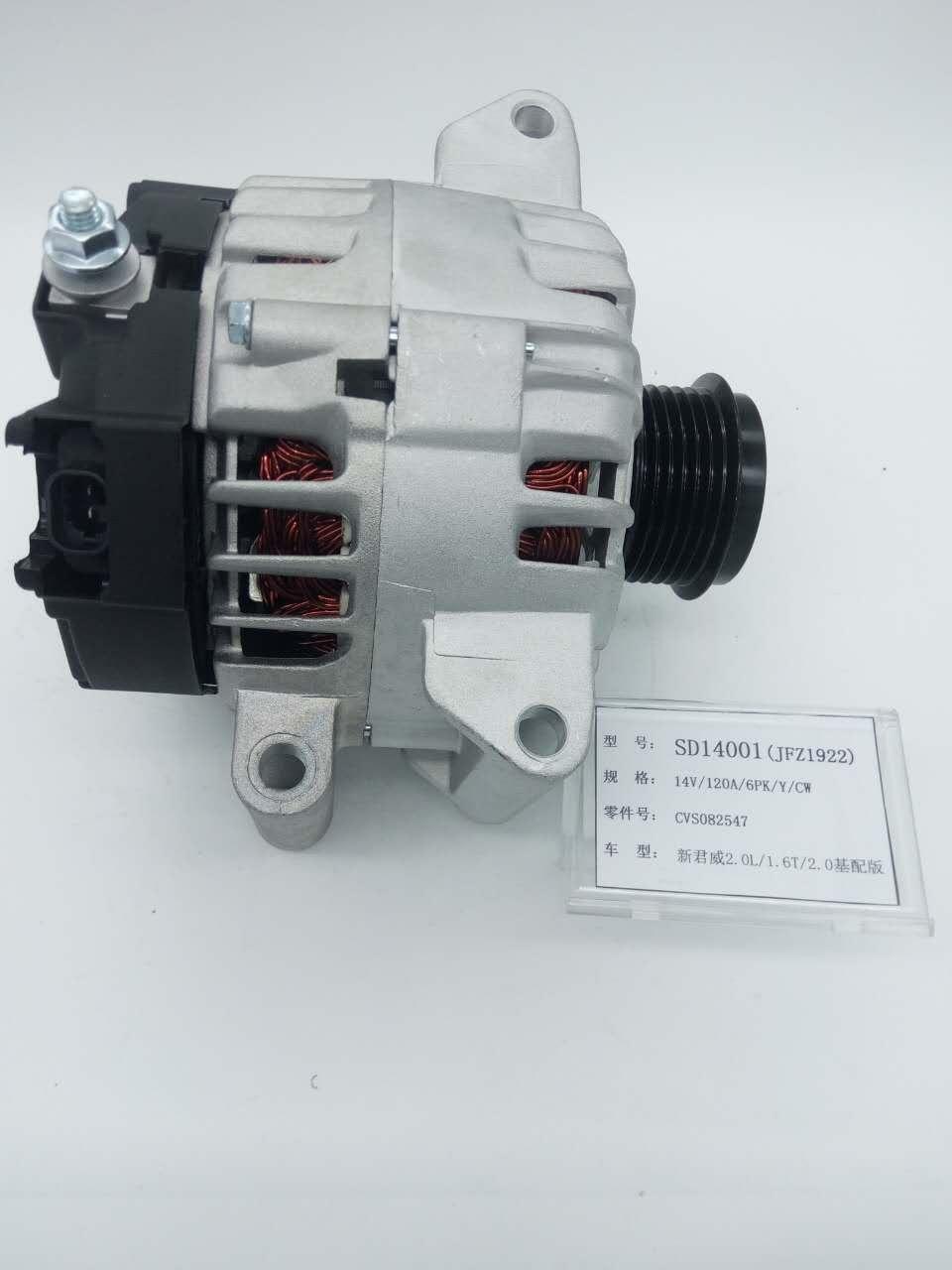 Buick alternator CVS082547 9025845 SD14001