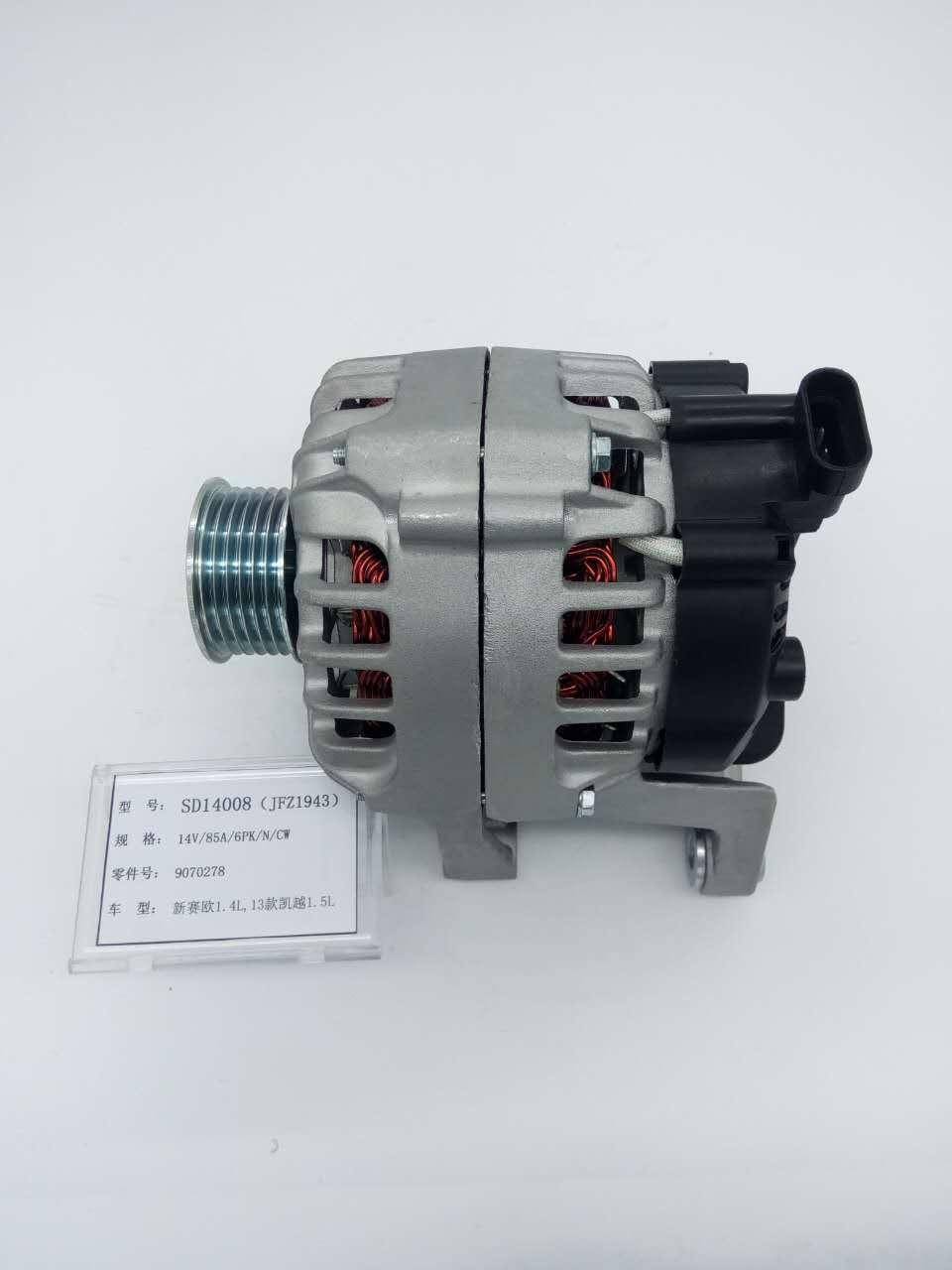 Excelle 1.5L alternator 9070278 SG8C040
