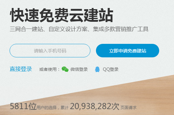 沃销:抢滩SAAS云建站平台,首推免费建站