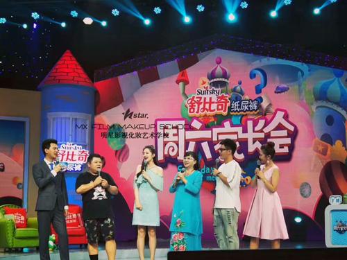 明星学校成为湖南经视《周六家长会》栏目化妆支持单位