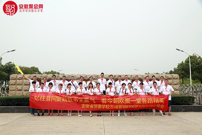安徽省贸易学校市场营销9708班15周年同学聚会