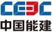 中国能源建设股份有限公司