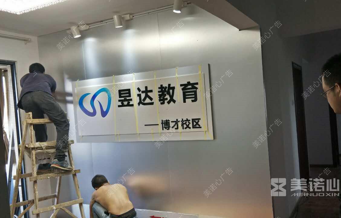 昱达教育公司水晶字形象墙制作