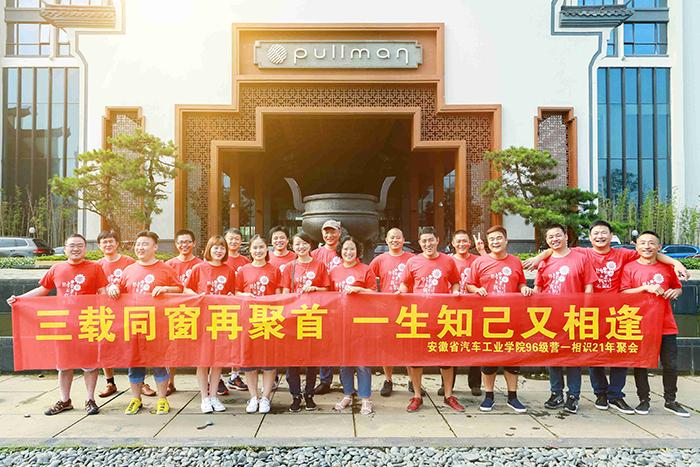 安徽汽车工业学院96营一同学21周聚会