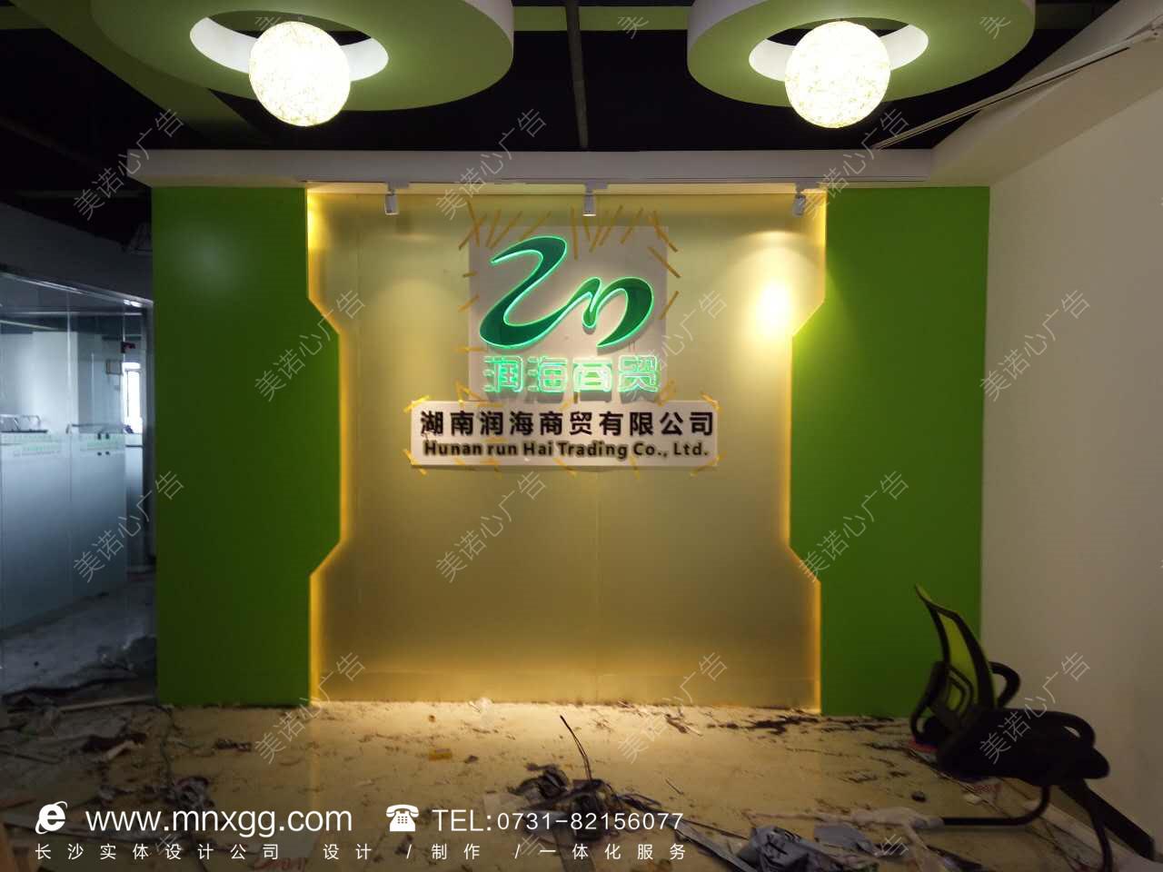 润海商贸背发光字形象墙+水晶字背景墙