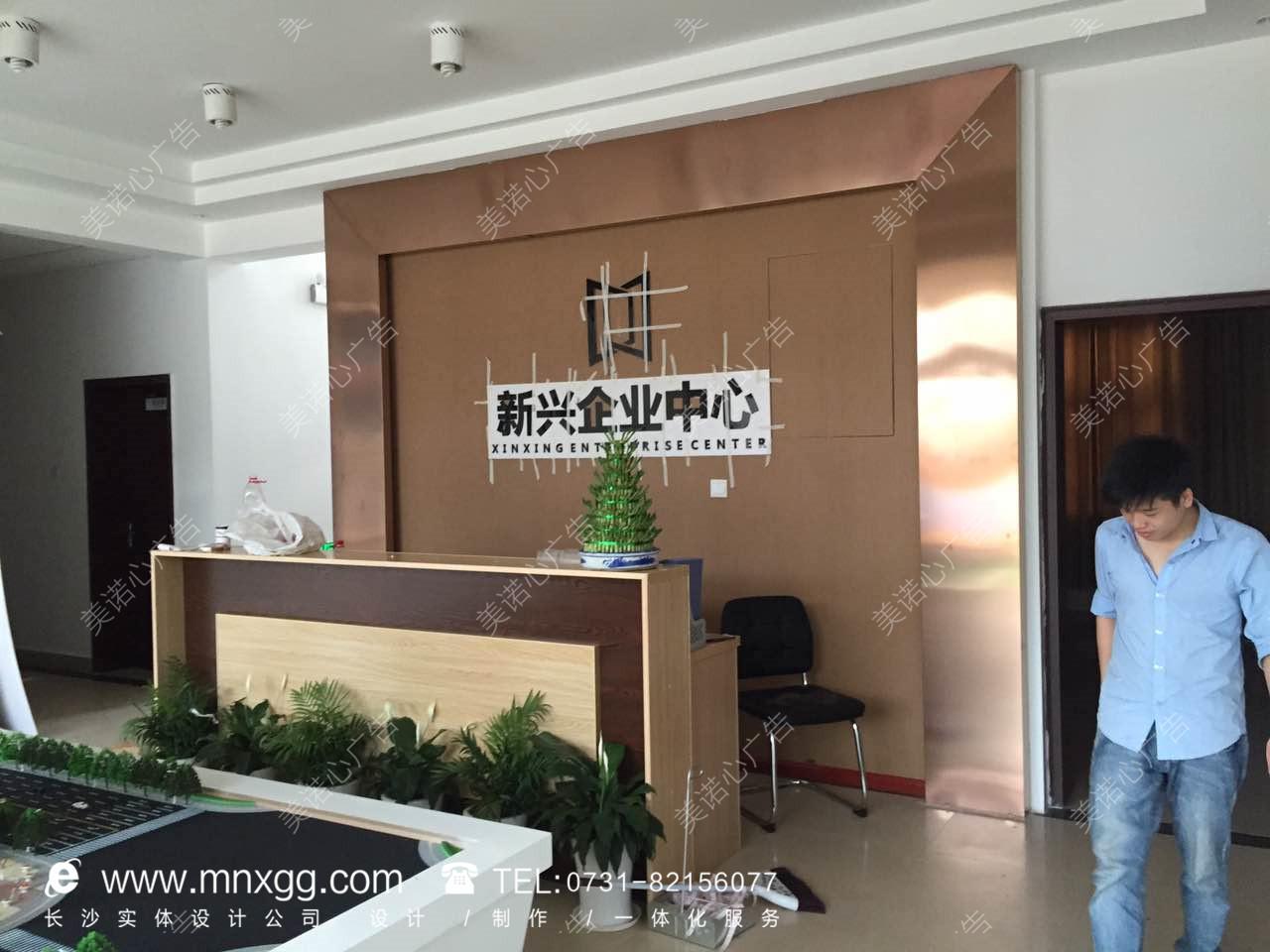 新兴企业中心背景墙及室内外物料布置