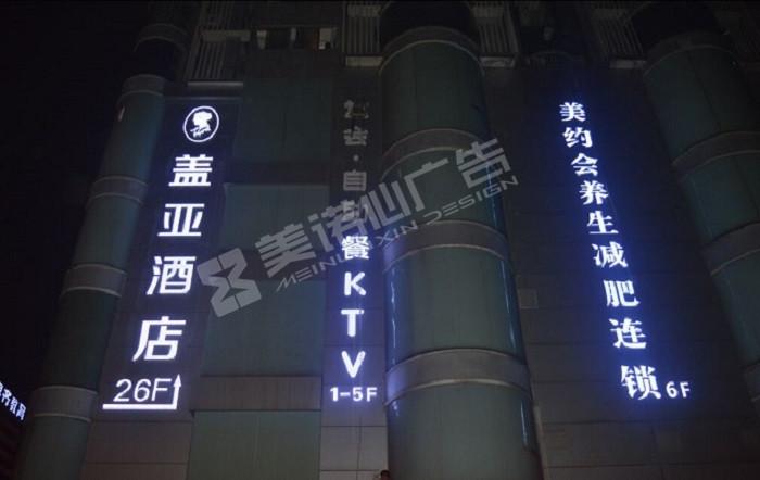 钱柜娱乐广告教你如何选择大楼发光字