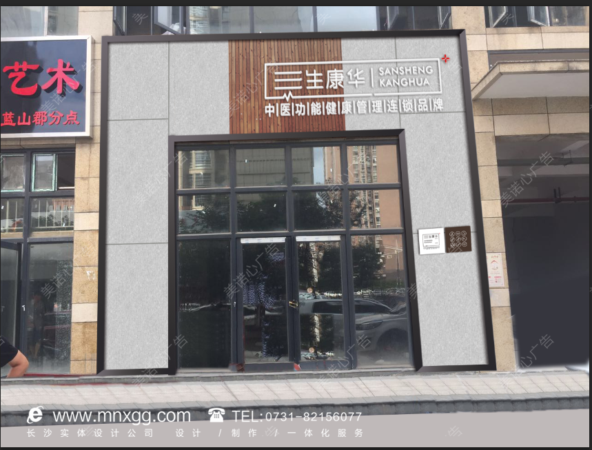 三生康华中医养生馆门头发光字制作
