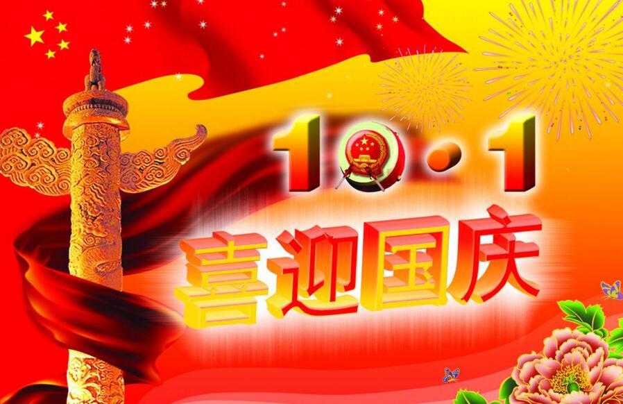 喜迎国庆中秋,钱柜娱乐祝大家2017双节快乐!