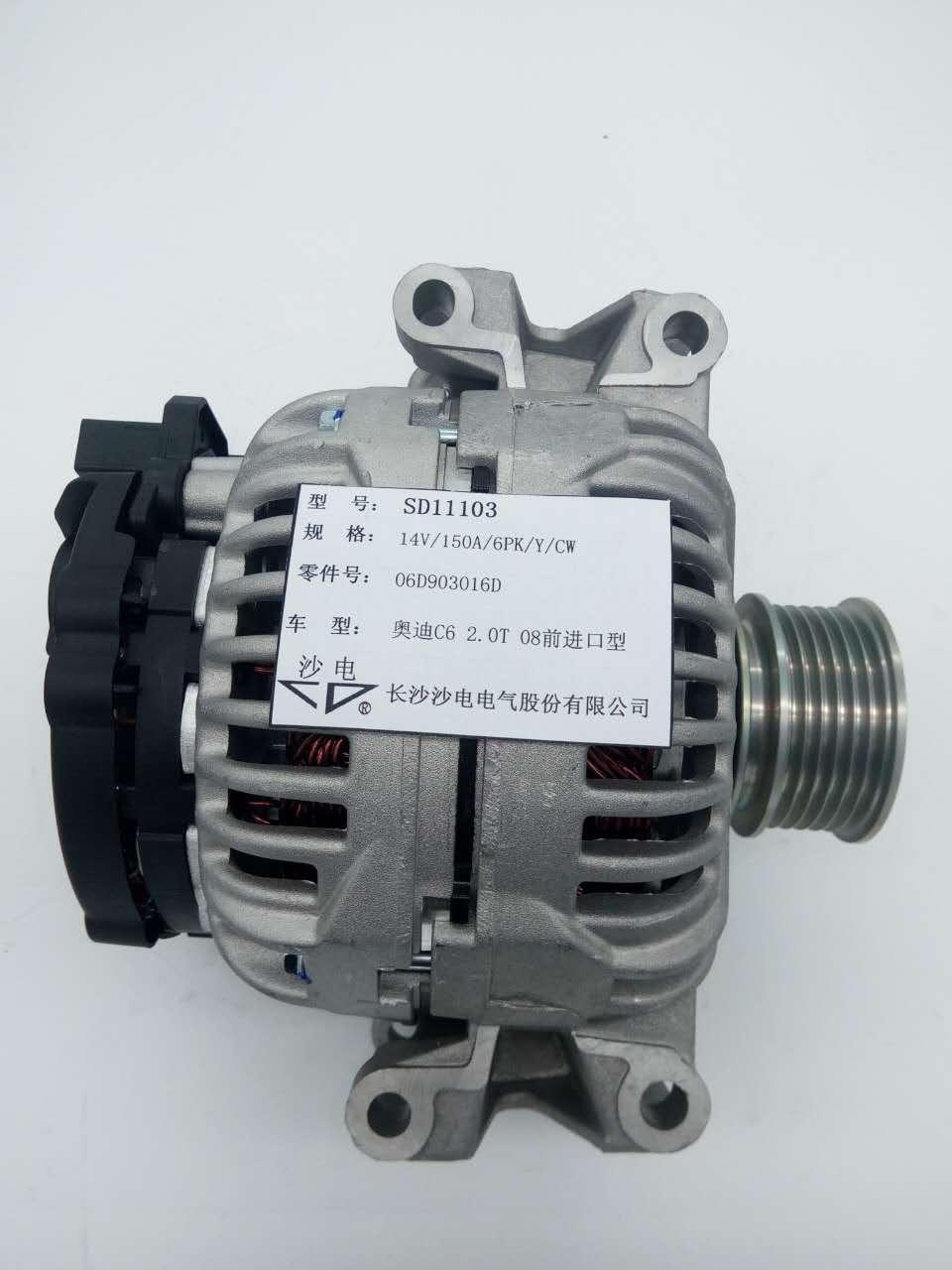 奥迪C6 2.0T发电机06E903016D,SD11103,06E903016DX
