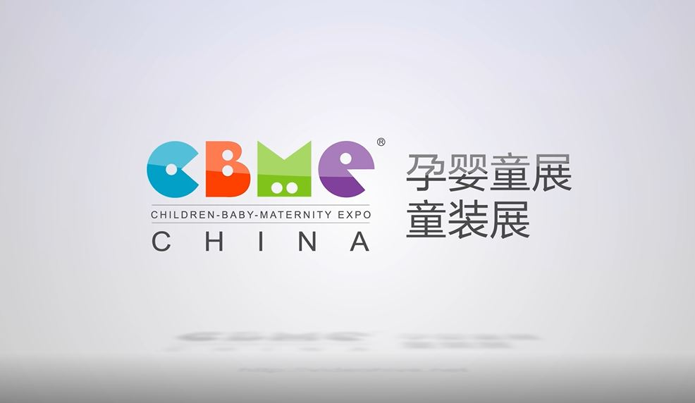宝升babybetter邀请您参加2017第17届CBME中国孕婴童展