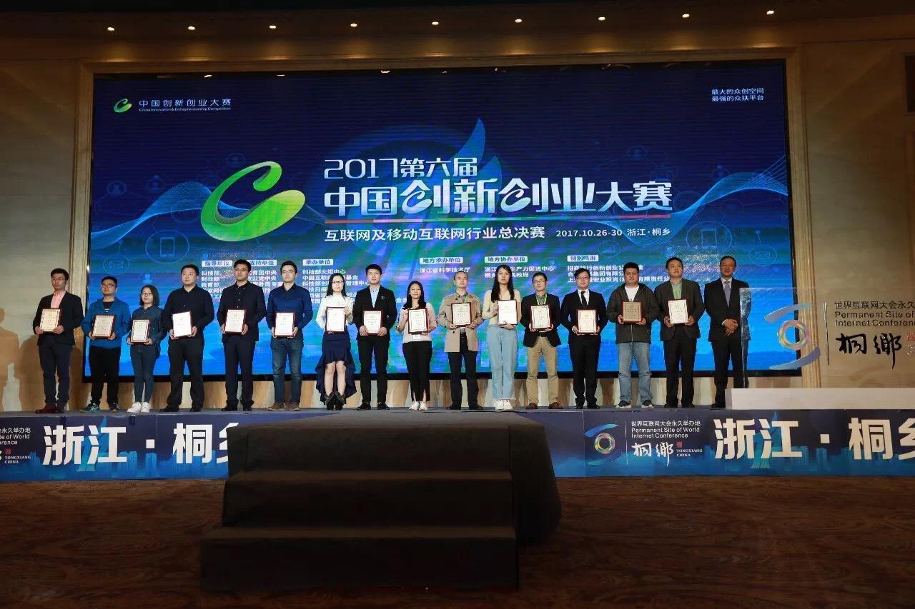 ag8亚游集团国际荣获第六届中国创新创业大赛全国优秀企业奖
