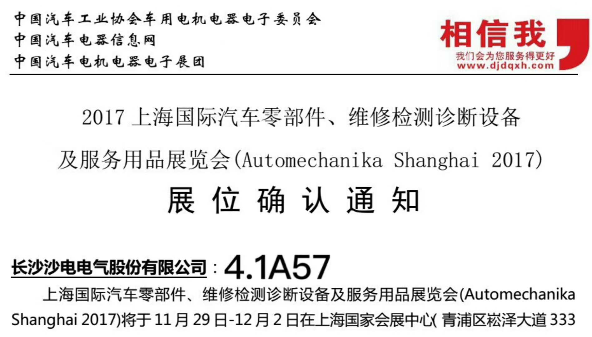 11月29日-12月2日参加2017上海法兰克福国际汽车零配件展览会