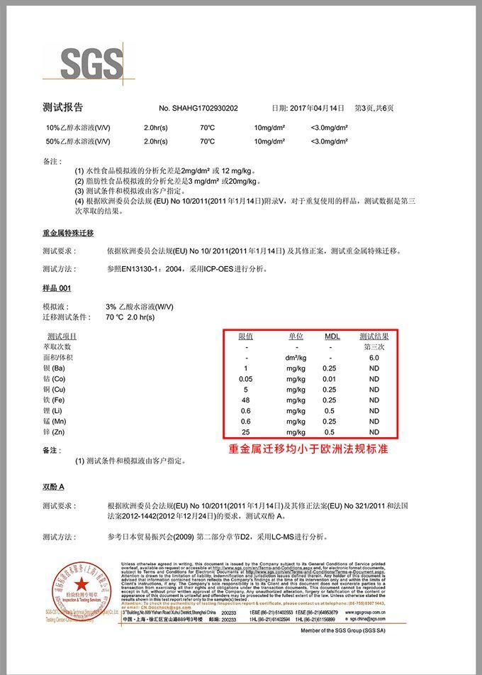 SGS重金属特殊迁移检测报告