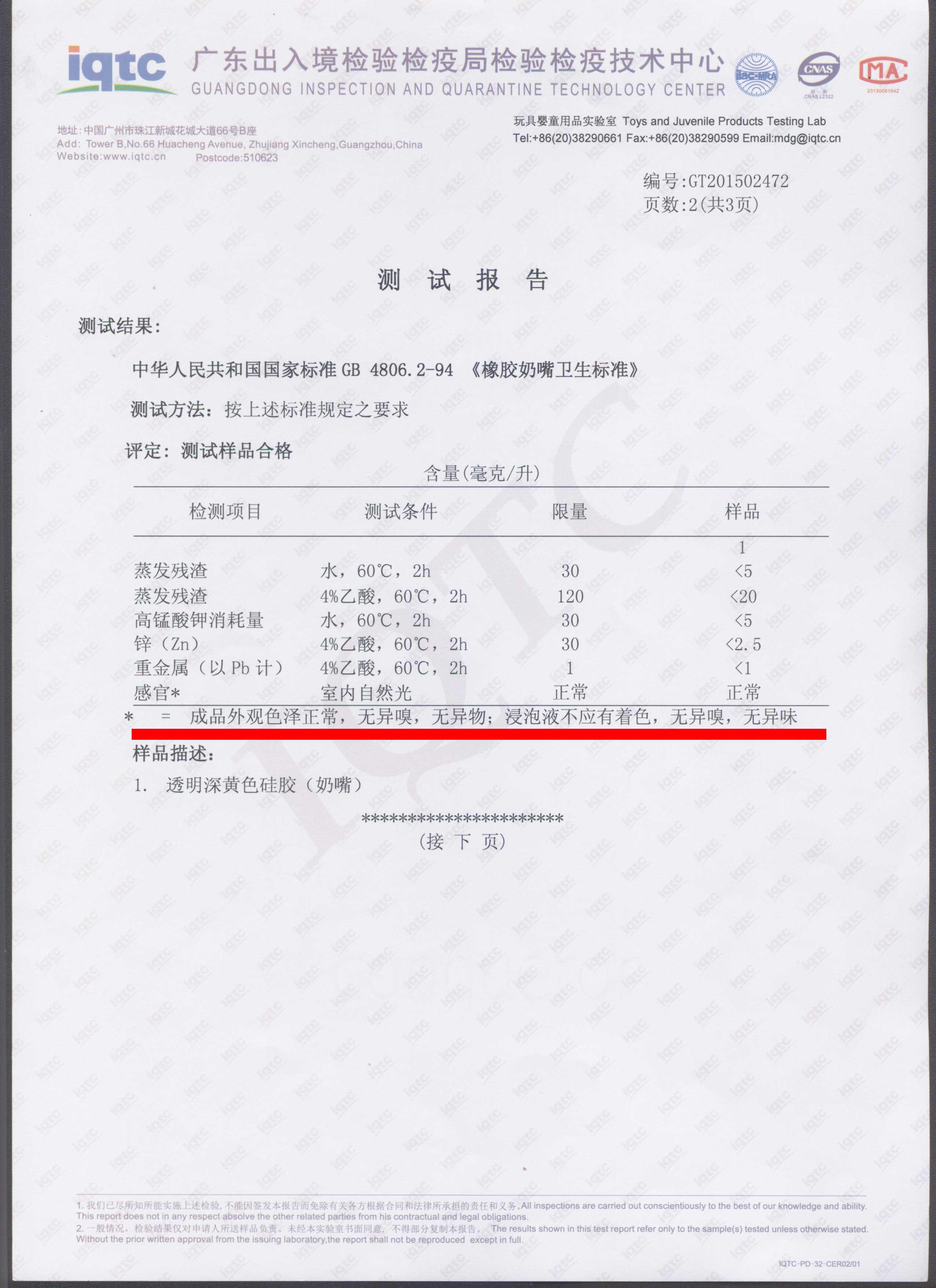 硅胶奶嘴卫生标准测试报告2