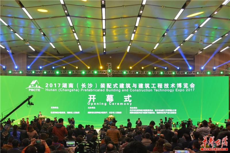 集团祝贺湖南筑博会顺利开幕    唱响绿色节能主旋律