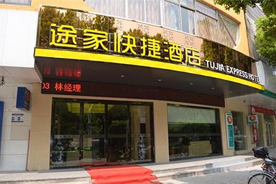 途家快捷酒店—湖南航天康达树脂门案例