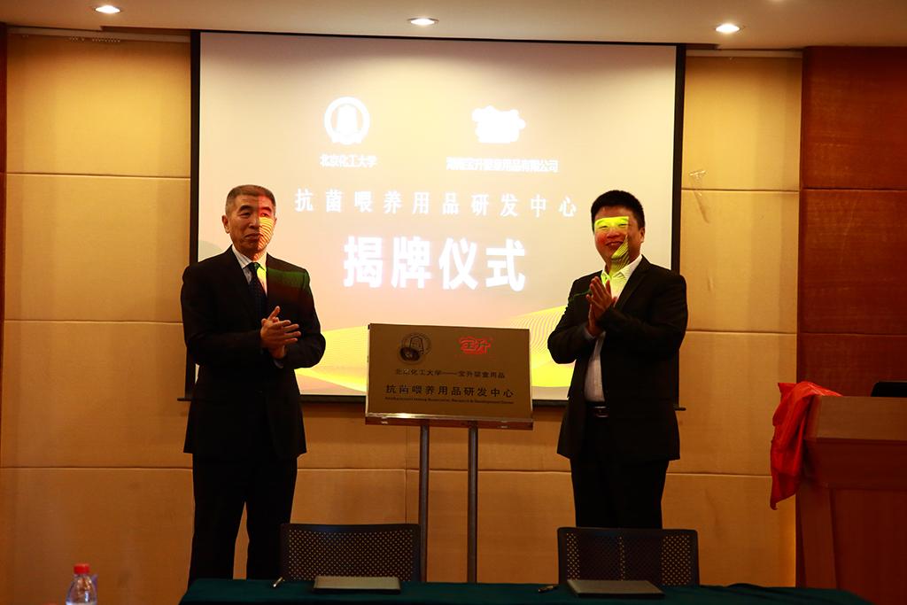 北京化工大学-湖南宝升婴童用品有限公司共建抗菌喂养用品研发中心正式揭牌