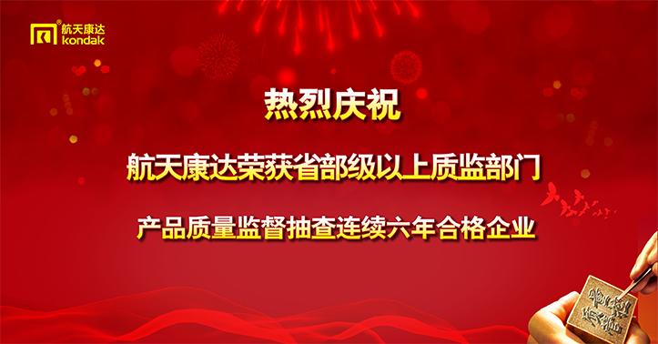 【质检捷报】航天康达入选湖南省质检局连续6年抽检合格企业